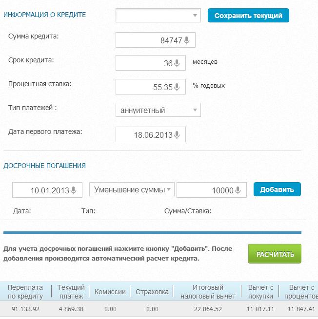 Банк хоум кредит расчет кредита онлайн калькулятор