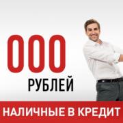 Кредиты ХоумКредит