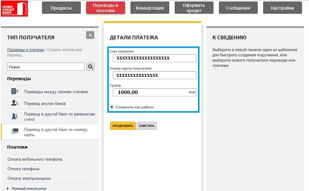 Карта хоум кредит онлайн банк взять кредит наличными в банке авангард