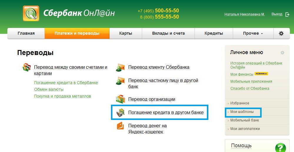 Оплата хоум кредит онлайн досрочно рассчитать кредит на дом калькулятор онлайн