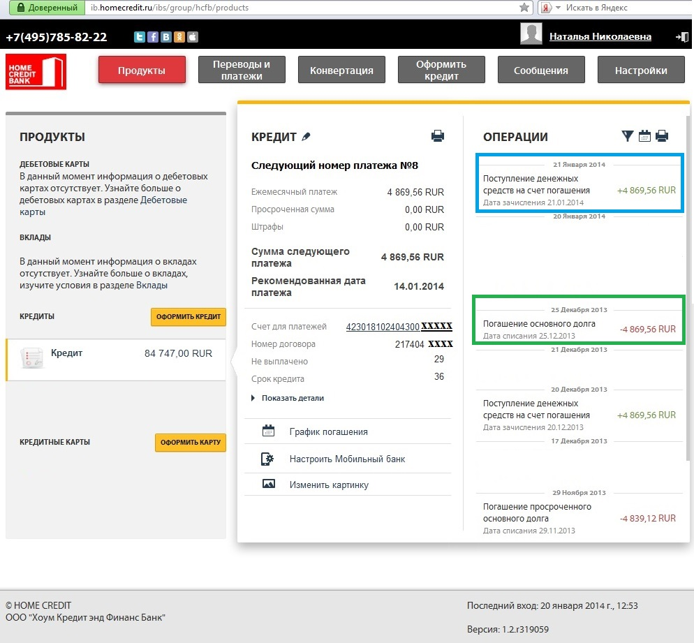 Онлайн банк хоум кредит кредитная карта кредит в рязани под залог авто