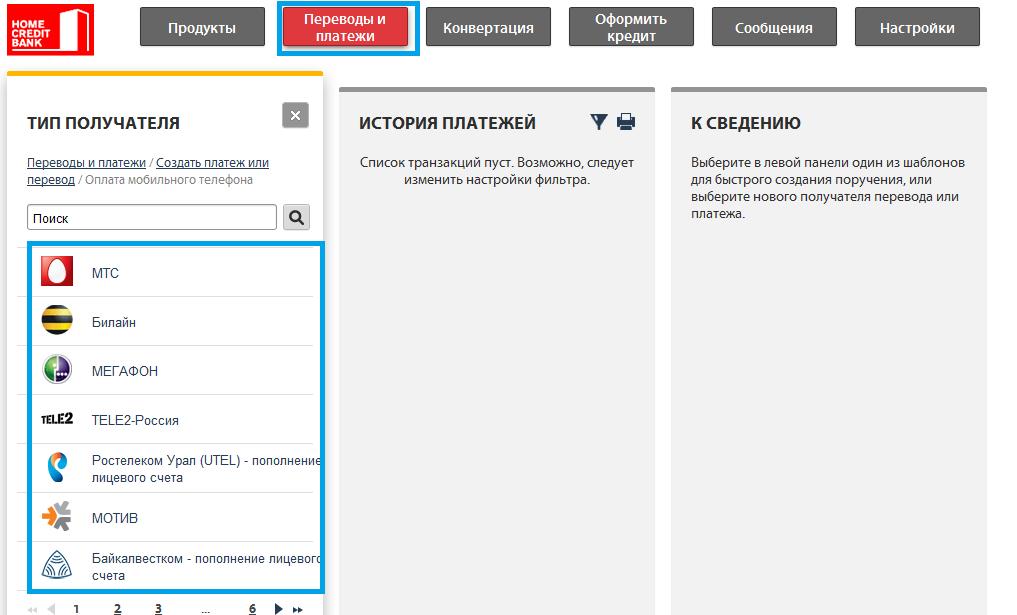 Хоум кредит онлайн интернет банк личный кабинет взять кредит с пропиской дагестан