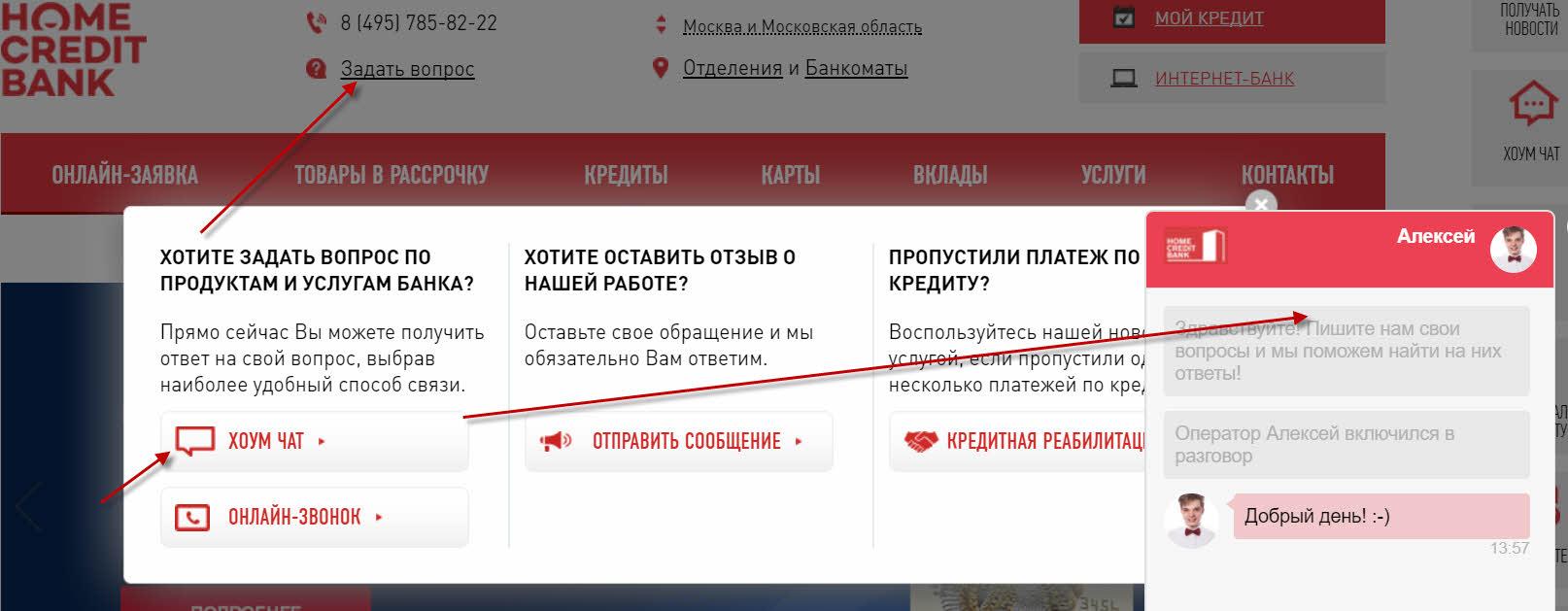хоме кредит горячая линия с мобильного кредит 100000 рублей пенсионерам