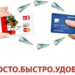 Возможности Интернет-банка Хоум Кредит