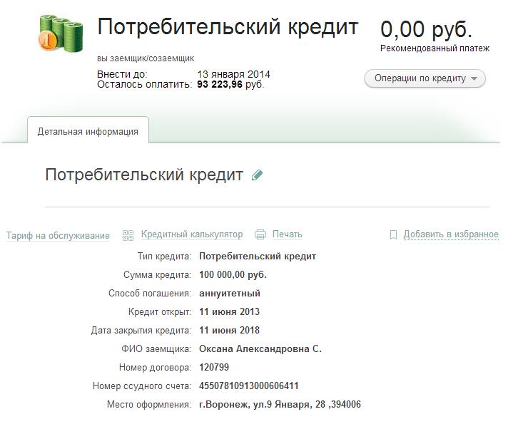 Сбербанк онлайн информация по кредитам центробанк онлайн заявка на кредит