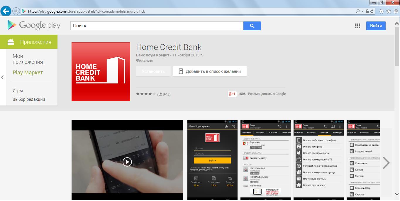 услуга мобильный банк хоум кредит