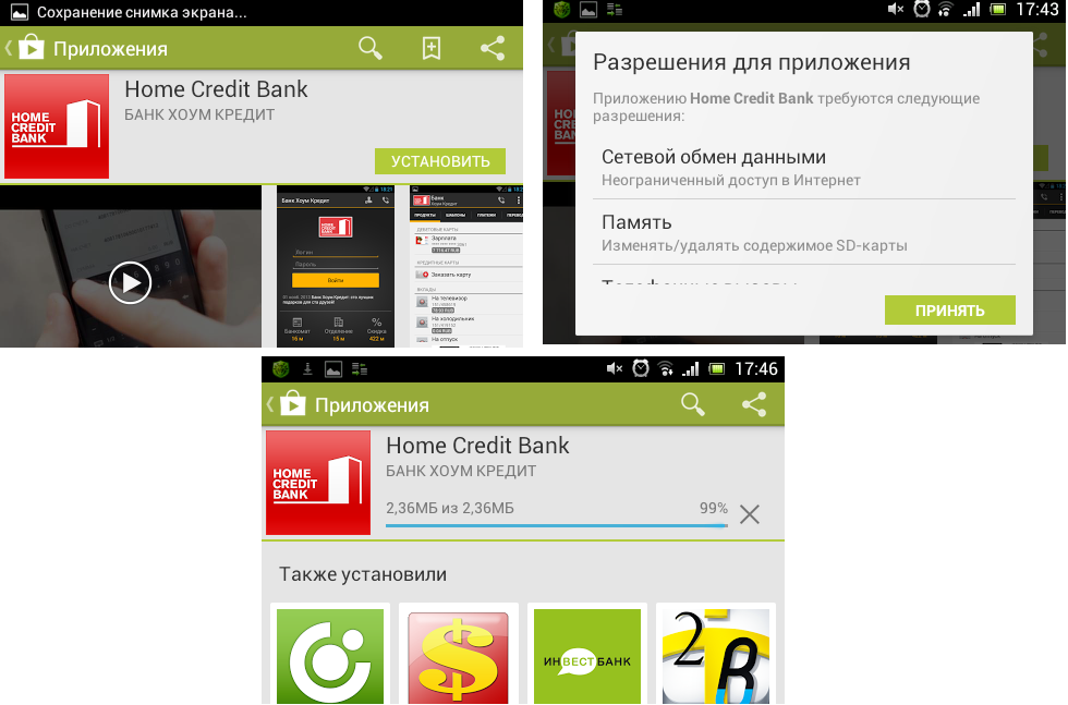Скачать хоум кредит банк онлайн банки в алматы кредиты без залога