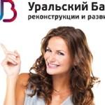 Уральский банк(Убрир) — как оформить заявку на кредит онлайн?