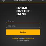 Мобильный банк Хоум Кредит. Обзор возможностей приложения.