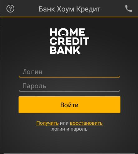 банк хоум кредит создать личный кабинет регистрация