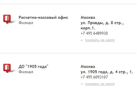 Центр-инвест в Михайловке. Адреса филиалов и отделений, режимы.