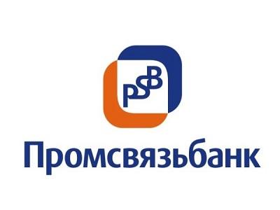 Онлайн заявка на кредит в банке промсвязьбанк кредиты онлайн заявки в тюмень