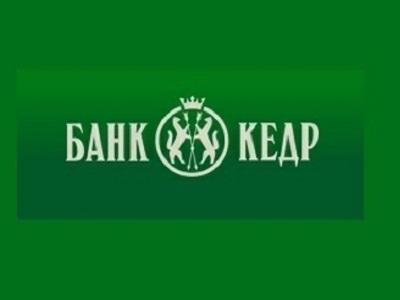 Банк кедр онлайн кредит банки владивосток кредит онлайн заявка
