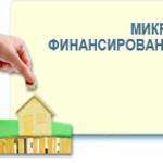 Как открыть микрофинансовую организацию(МФО)?