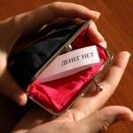 Как вести себя заемщику, у которого возникли временные финансовые трудности