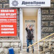 Офис Древпром
