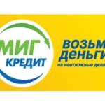 Миг кредит банк — онлайн заявка на микрозайм