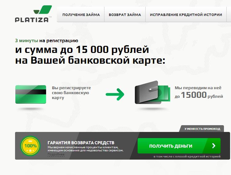 платиза займы онлайн справка без ндс образец