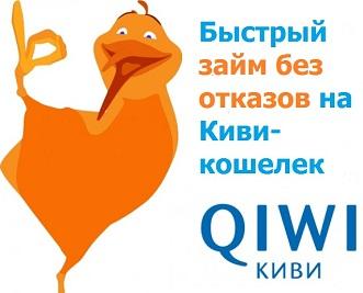 кредит на киви кошелек онлайн быстро без проверок в россии онлайн калькулятор на кредит каспий банк казахстан