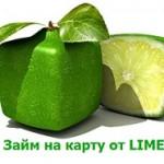 Займ на карту lime — онлайн заявка и сравнение с другими