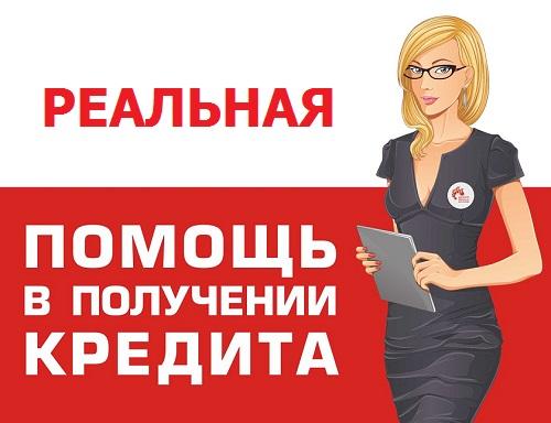 реальная помощь в получении кредита за откат без предоплаты в москве срочно займы онлайн на киви казахстан