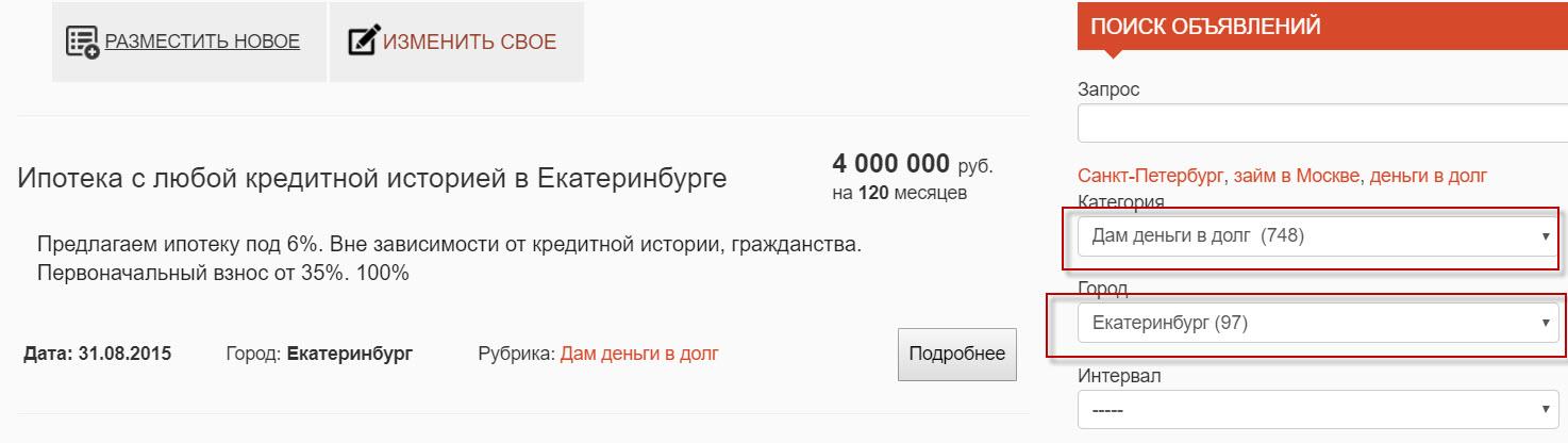 Помогите взять кредит с просрочками срочно нужно в москве