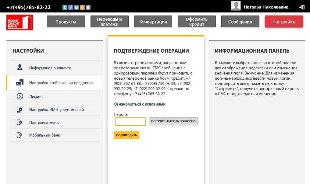 хоум кредит банк личный кабинет оплата кредита онлайн