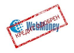 вебмани займ личный кабинет средневзвешенная ставка по кредитам формула