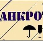 Федеральный закон о банкротстве физических лиц от 2014