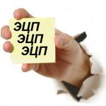 Электронная цифровая подпись заемщика