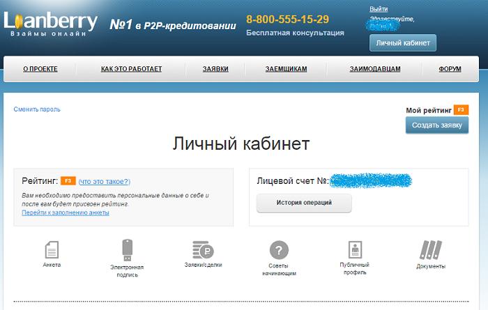 Фингуру ру займы сайт