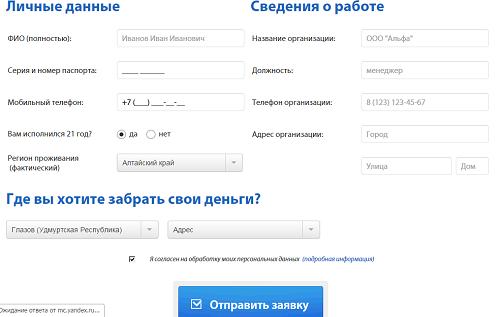 В сбербанк онлайн появился кредит