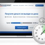 Онлайн заявка на займ в Росмикрокредит