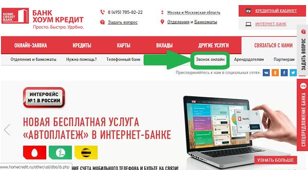 Хоум кредит банк онлайн звонок выгодно взять кредит под залог в банке