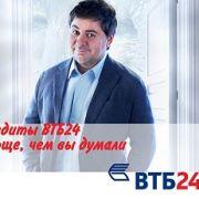 втб24 онлайн заявка на кредит наличными без справок и поручителей