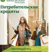 сбербанк онлайн заявка на кредит наличными без справок и поручителей