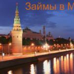 Займы наличными в Москве: без залога, по паспорту, под расписку