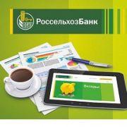 россельхозбанк онлайн заявка на кредит наличными