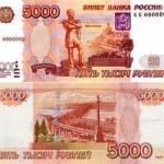 Срочный займ 5000 рублей на карту онлайн