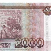срочный займ 2000 рублей на карту онлайн