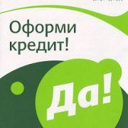 ОТП банк - онлайн заявка на кредит наличными без справок и поручителей