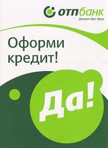 отипи банк онлайн кредит заявка