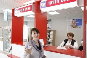 Почта банк кредит наличными рассчитать калькулятор 2020 уфа