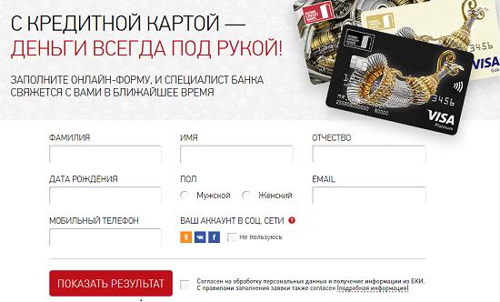 хоум кредитная карта онлайн заявка оформить лист