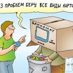Снятие наличных в банкоматах. Основные проблемы и пути решения