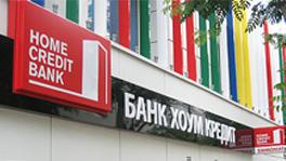 хоум кредит банк взять кредит наличными онлайн заявка астрахань
