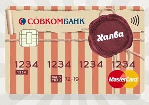 подать заявку на кредит халва совкомбанк