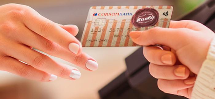 Кредит карта халва совкомбанк отзывы