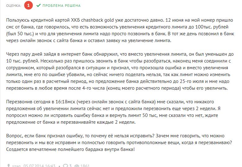 До 5 млн рублей От 9,9% годовых Можно снизить ставку на 3%.