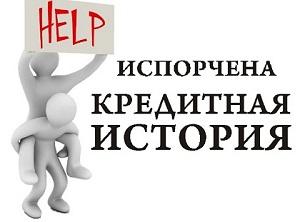 какой банк одобрит кредит с плохой кредитной историей отзывы оплатить московский кредитный банк